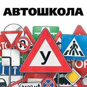 Автошколы Кушвы