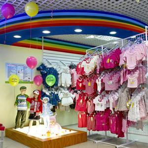 Детские магазины Кушвы