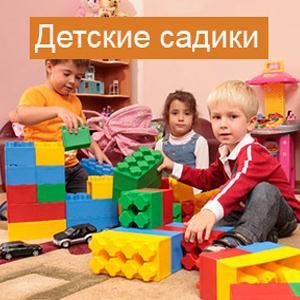 Детские сады Кушвы
