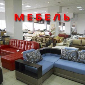Магазины мебели Кушвы