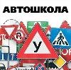 Автошколы в Кушве