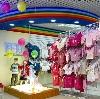 Детские магазины в Кушве