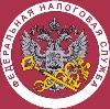 Налоговые инспекции, службы в Кушве