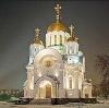 Религиозные учреждения в Кушве