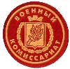 Военкоматы, комиссариаты в Кушве